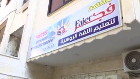 В Сирии организован детский центр изучения русского языка